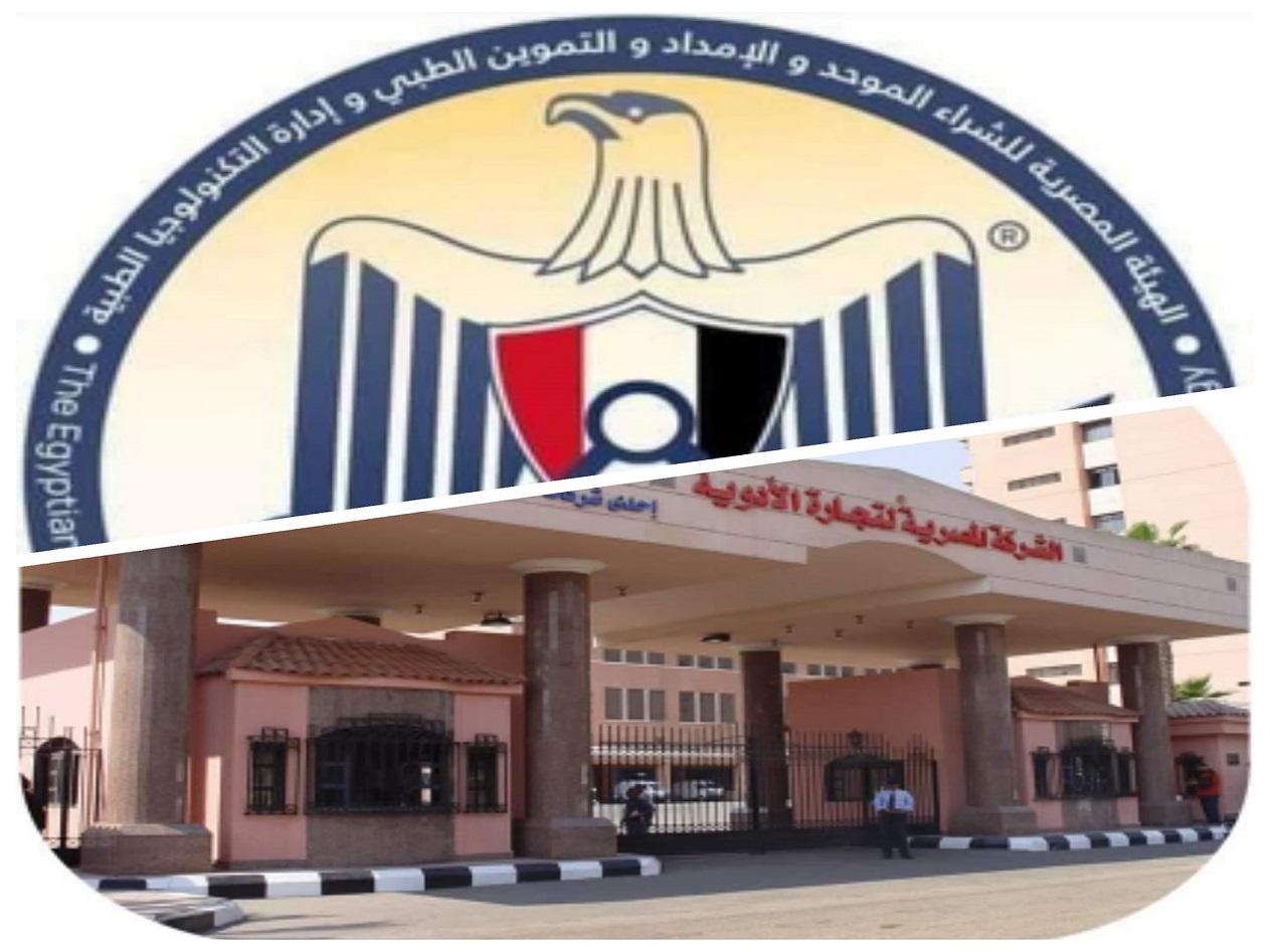 الشركة المصرية لتجارة الأدوية